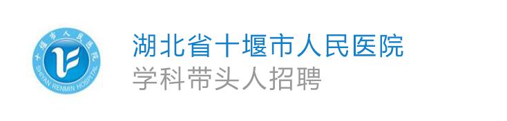 湖北省十堰市人民医院