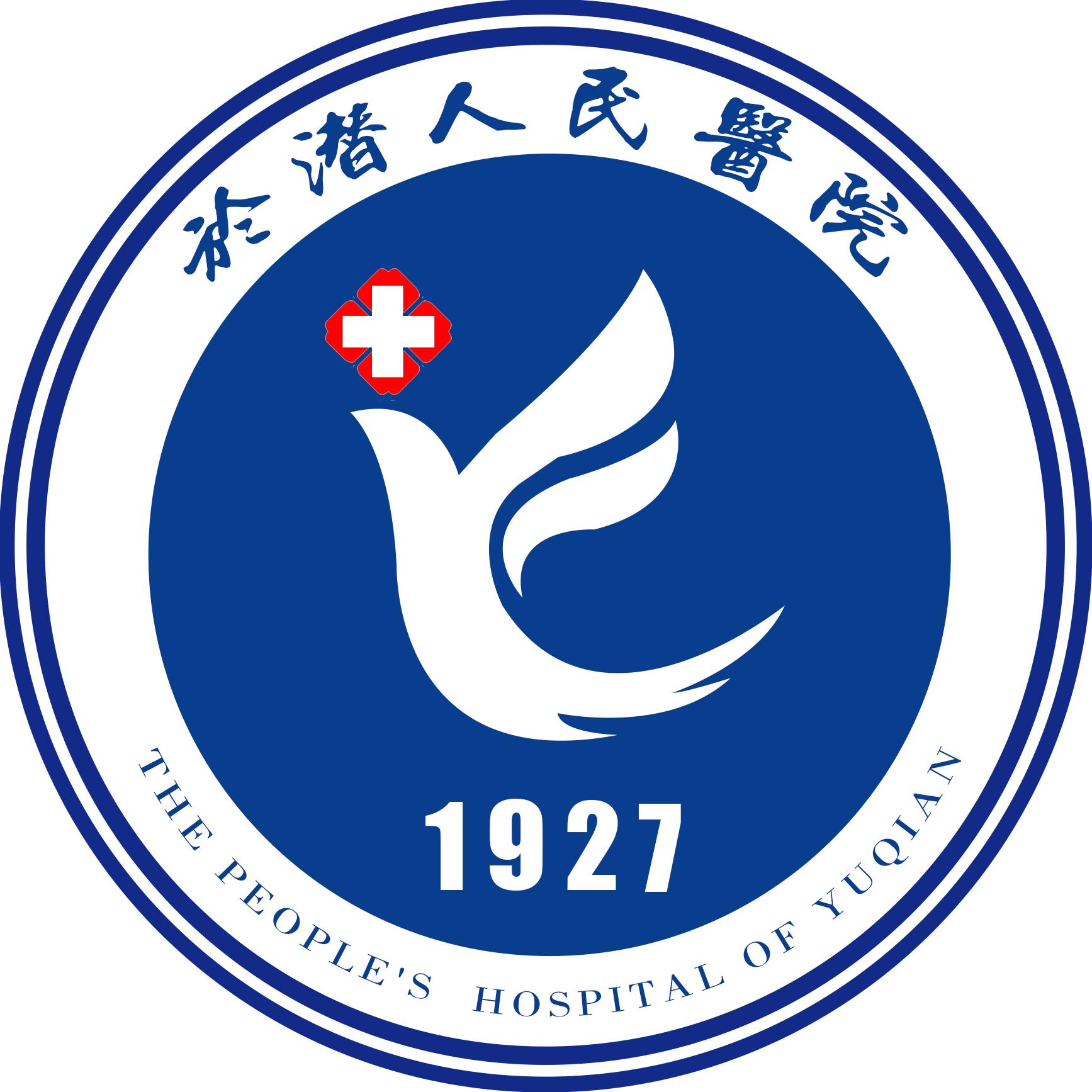 杭州市临安区於潜人民医院