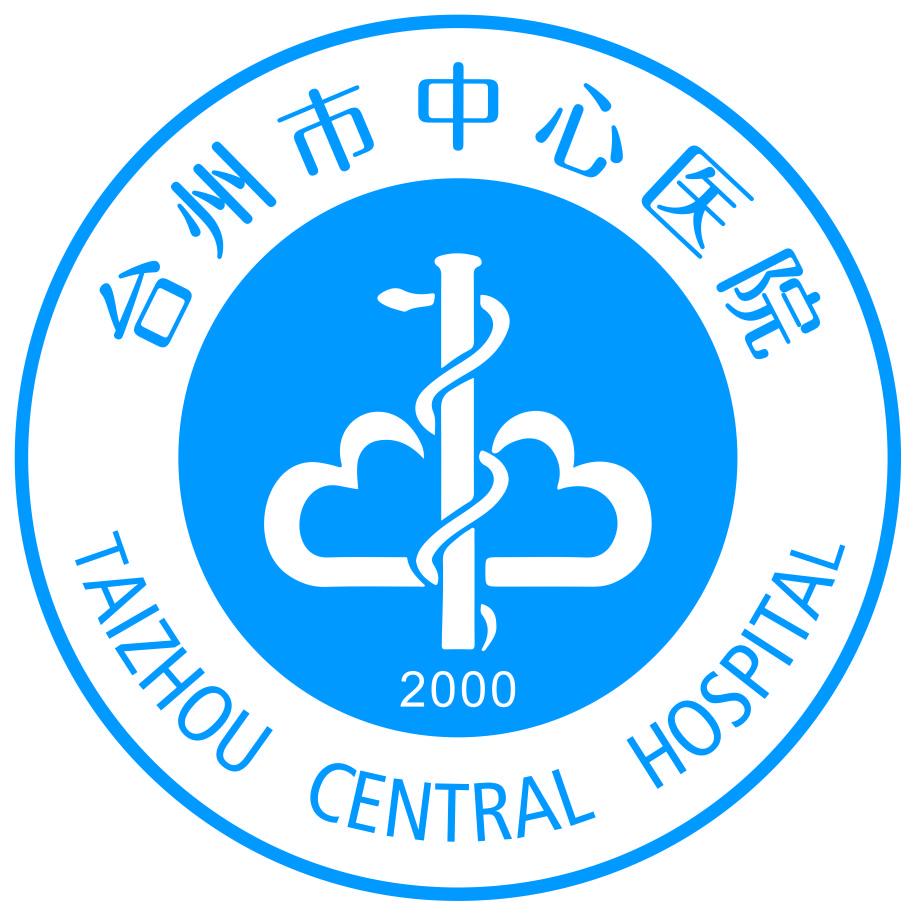臺州市中心醫院(臺州學院附屬醫院)