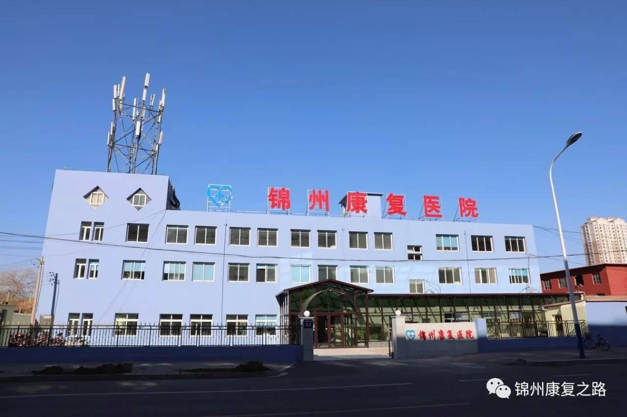 锦州康复医院有限公司