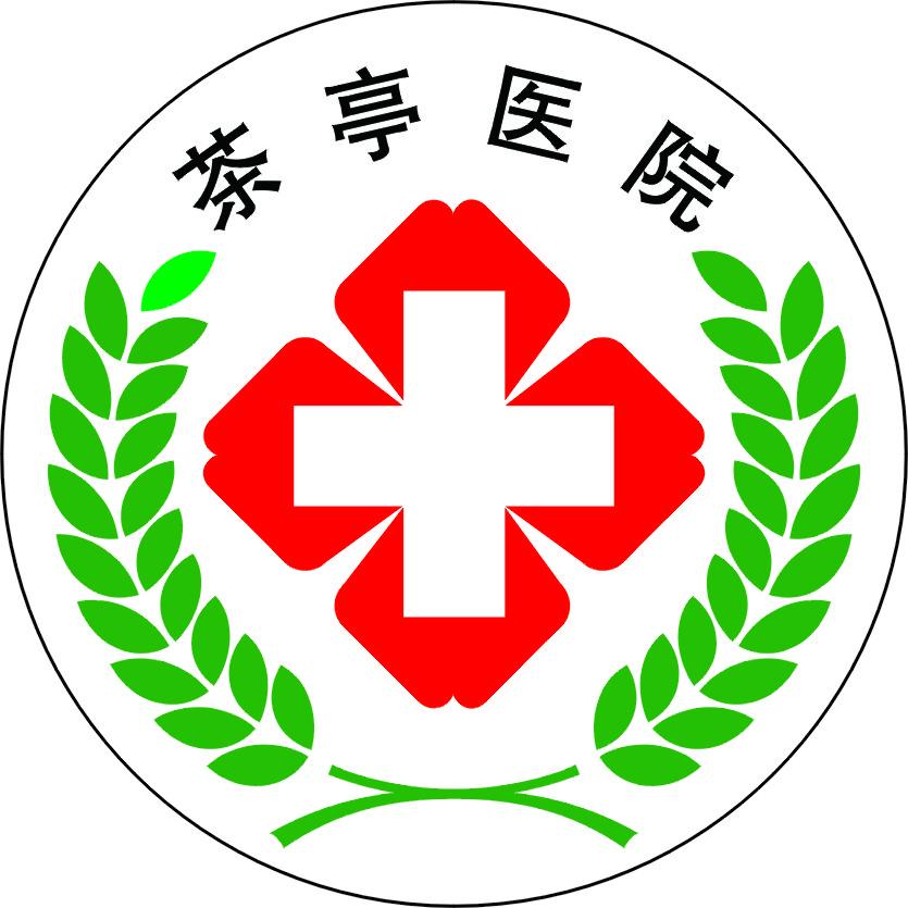 溧陽市茶亭醫院