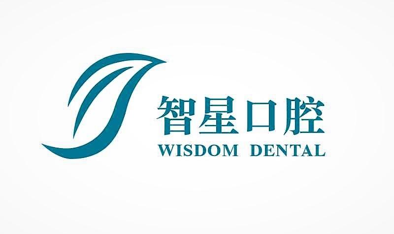 上海智星口腔门诊部有限公司