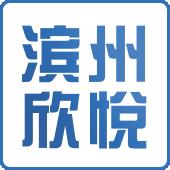滨州欣悦康复医院