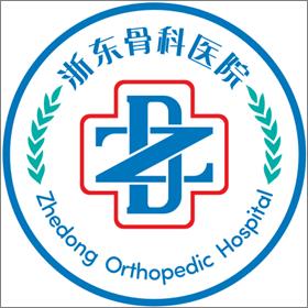 宁波鄞州浙东骨科医院