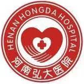 河南(郑州)弘大心血管病医院