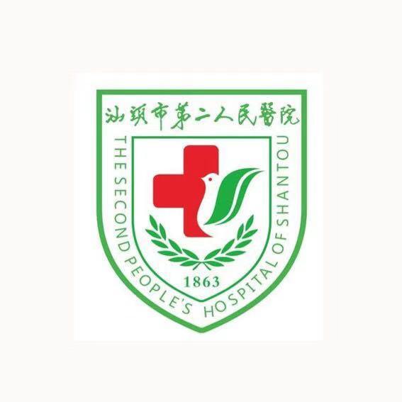 汕头市第二人民医院logo