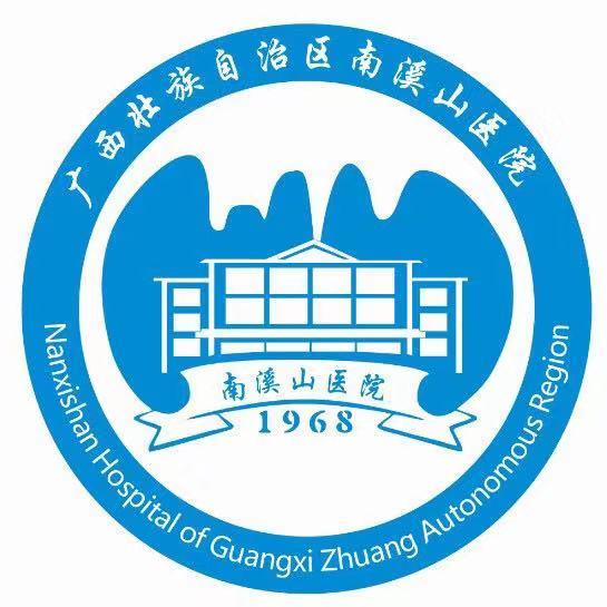 广西壮族自治区南溪山医院logo