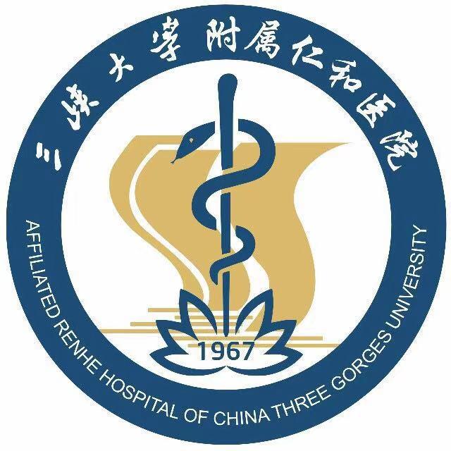 三峡大学附属仁和医院logo