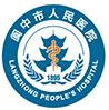 阆中市人民医院logo