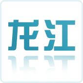龙江第三医院有限公司