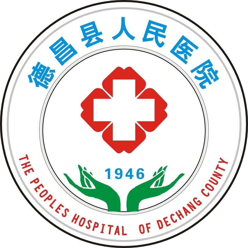 德昌县人民医院