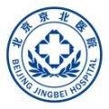北京京北医院