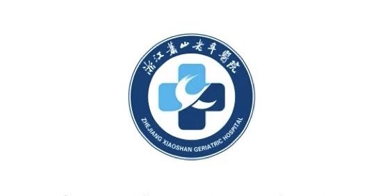 浙江萧山老年医院