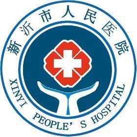 新沂市人民医院