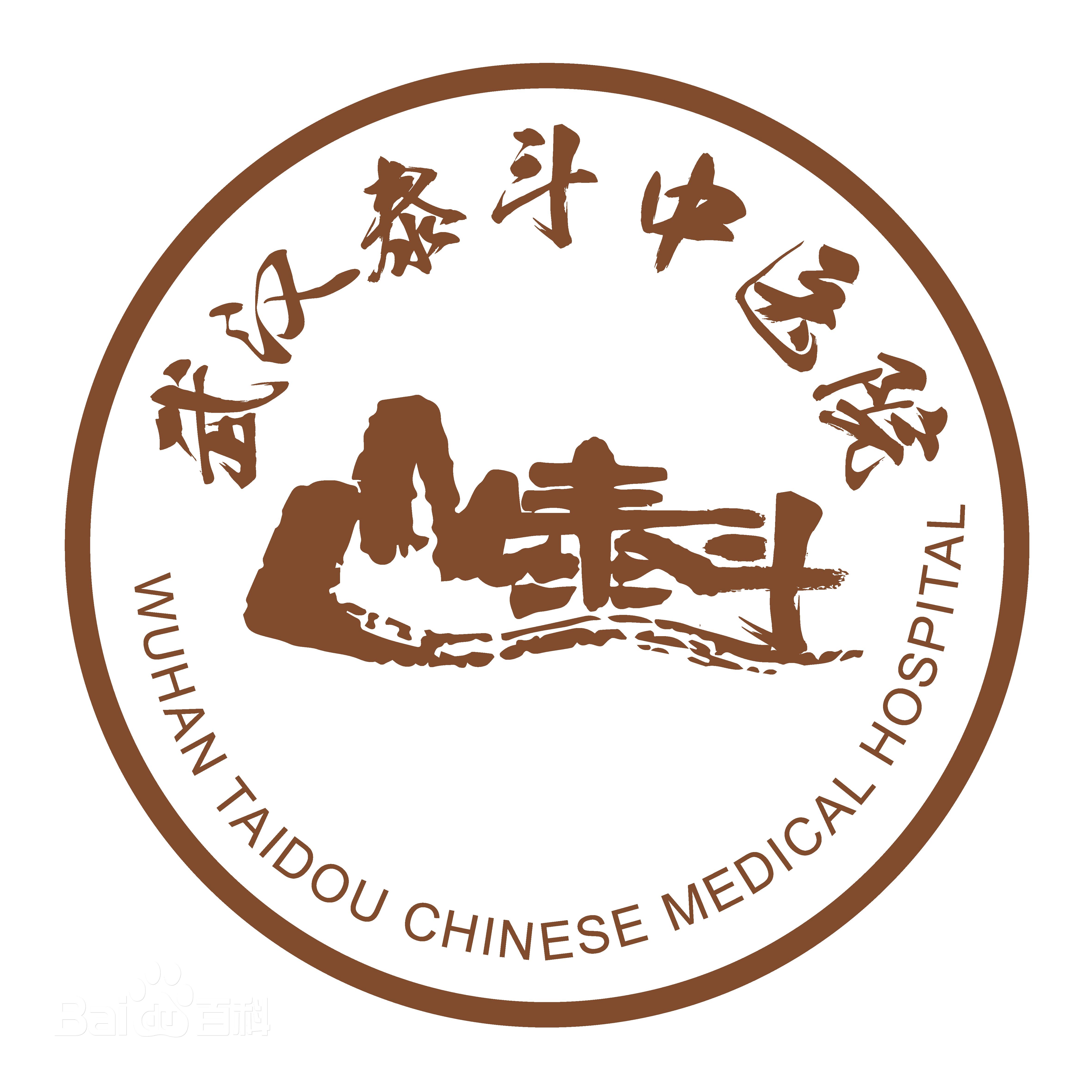 武汉泰斗中医医院