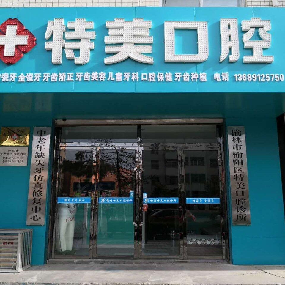 榆林市榆阳区特美口腔诊所