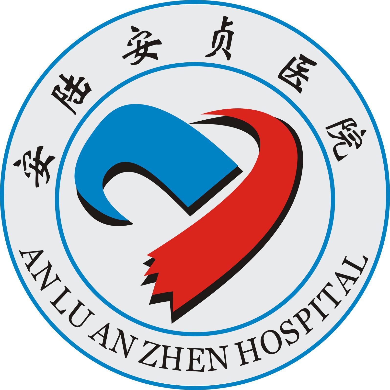 安陆安贞医院