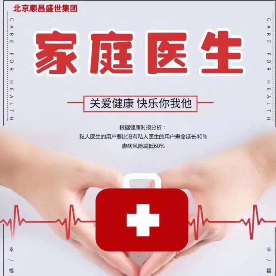 北京同世堂中医医院连锁有限公司