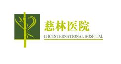 浙江慈林医院