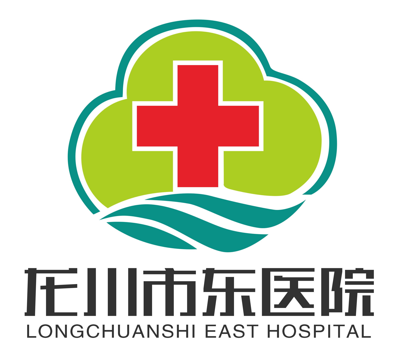 龙川市东医院
