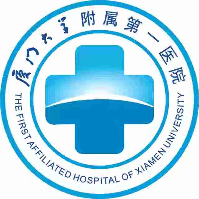 厦门大学附属第一医院招聘