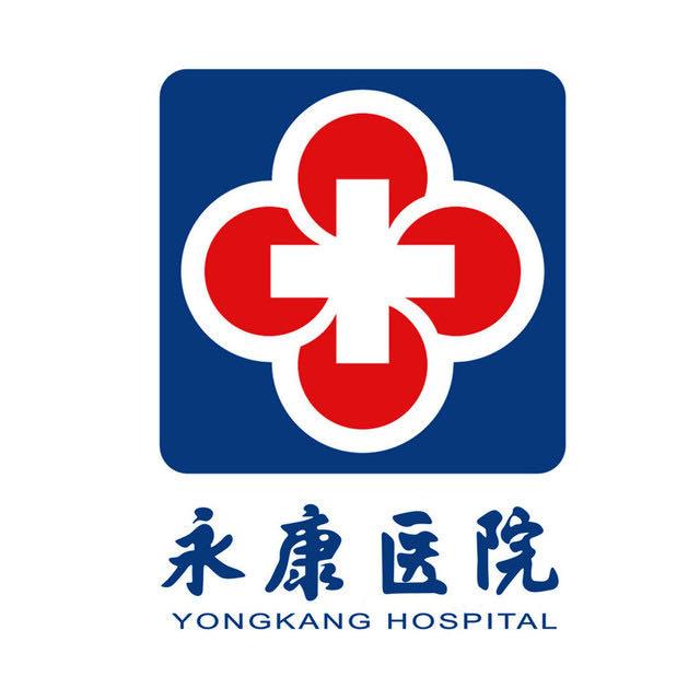 金华永康医院