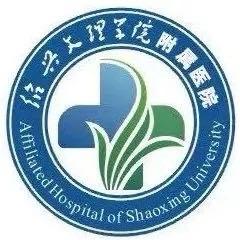 绍兴文理学院附属医院(绍兴市立医院)