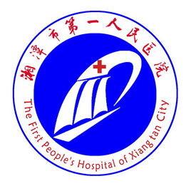 湘潭市第一人民医院招聘